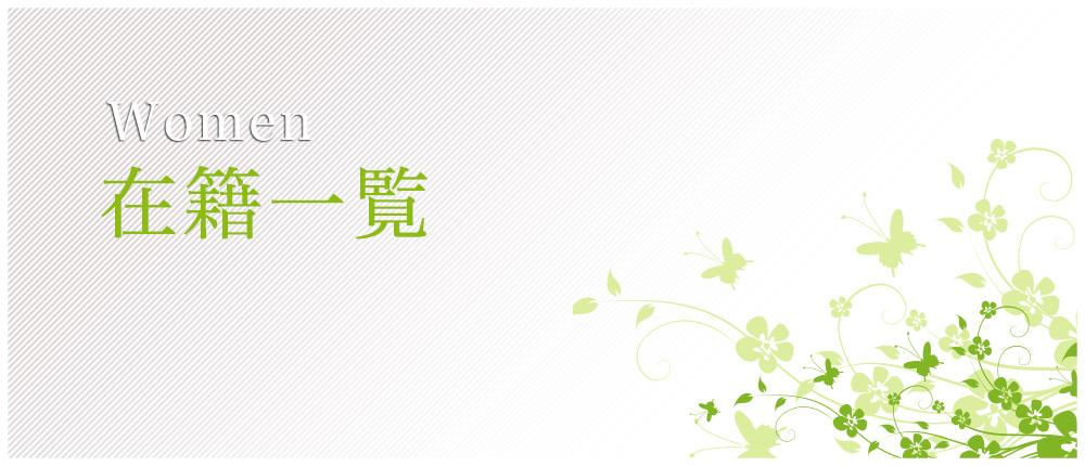 |梅田 十三 新大阪 西中島 出張&待ち合わせ 人妻性感エステ ママセラ
