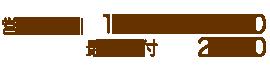 営業時間:10:00から02:00|梅田 十三 新大阪 西中島 出張&待ち合わせ 人妻性感エステ ママセラ